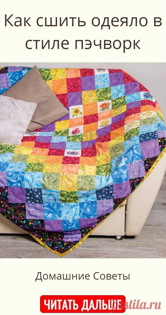 Как сшить одеяло в стиле пэчворк