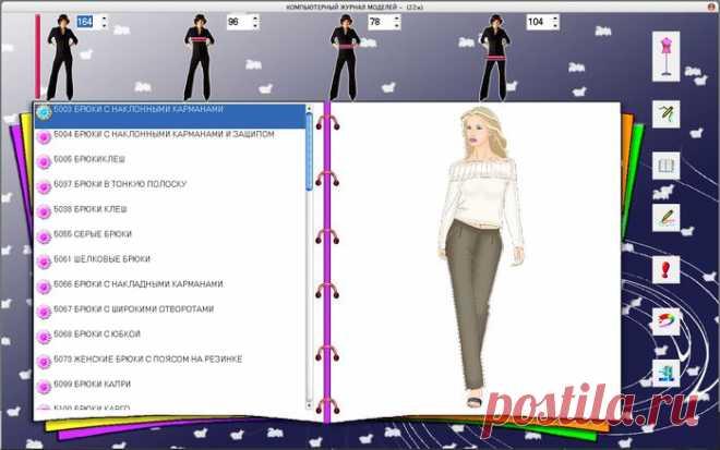 44 модели брюк.Программа построения выкроек