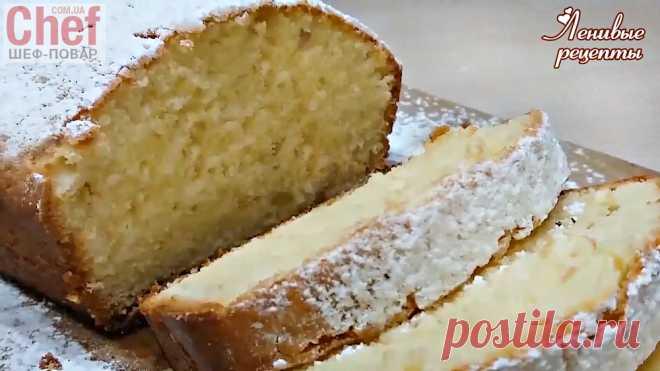 Кекс по ГОСТу - очень вкусный / Сладкая выпечка / Рецепты / Шеф-повар – простые и вкусные кулинарные рецепты, фото-рецепты, видео-рецепты