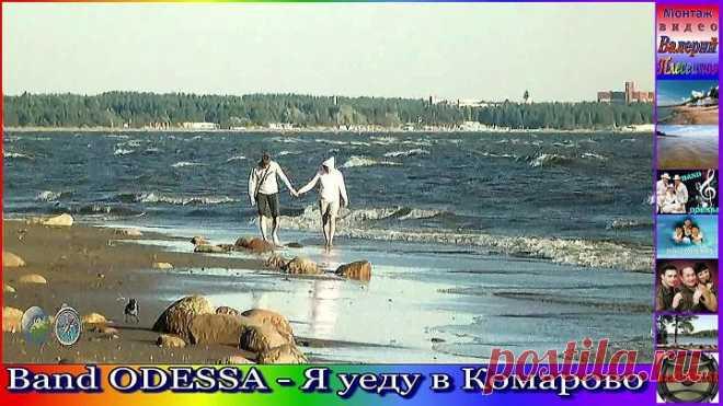 Band ODESSA - Я уеду в Комарово