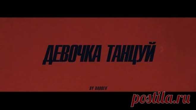 ARTIK & ASTI - Девочка танцуй (Official Video)