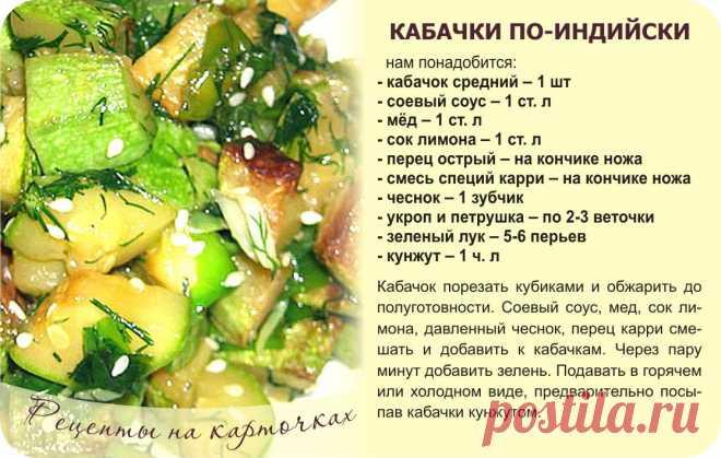#рецепт #кабачки #поиндийски