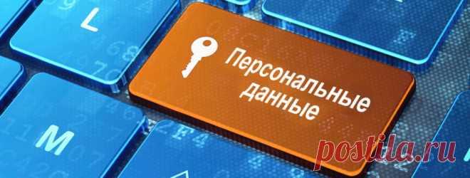 Определяем персональные данные - Ермохина Елена Анатольевна, 06 ноября 2020