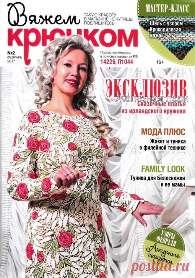 Вяжем КРЮЧКОМ №2 февраль 2017