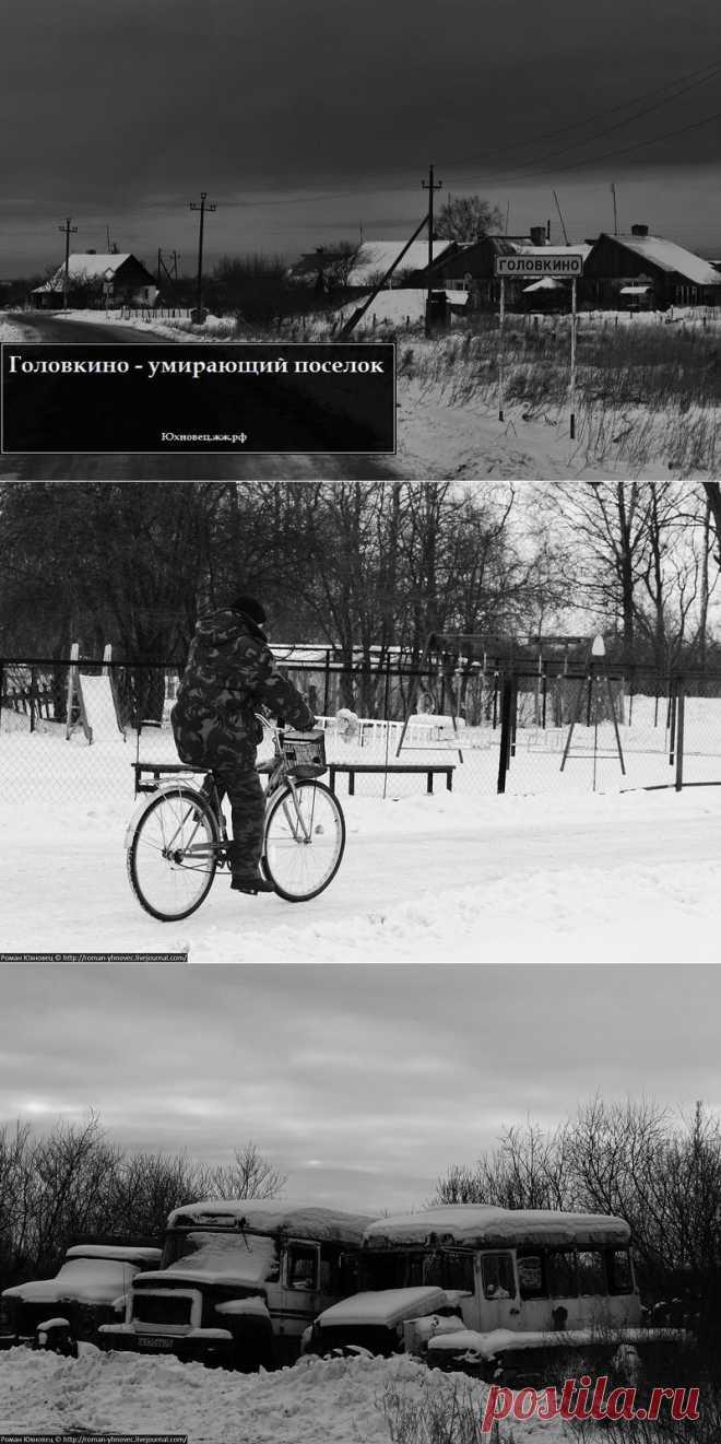 Головкино - умирающий поселок. (Депрессивно-позитивный псто с картинками) | Политика