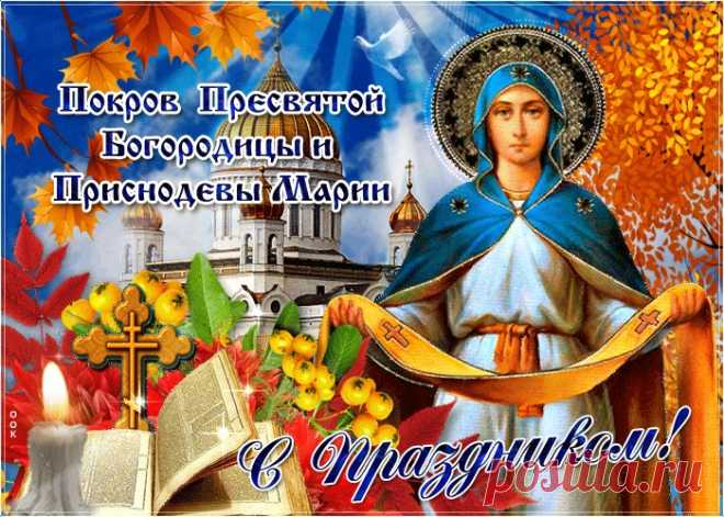 Картинки Покров Пресвятой Богородицы   ТОП Картинки