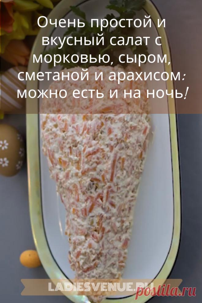 Очень простой и вкусный салат с морковью, сыром, сметаной и арахисом