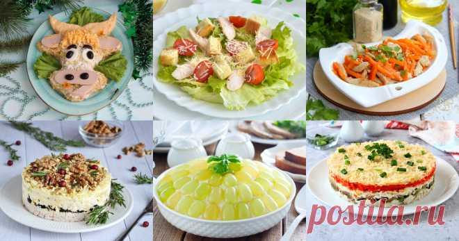 Салат из курицы - 681 рецепт приготовления пошагово Салат из курицы - быстрые и простые рецепты для дома на любой вкус: отзывы, время готовки, калории, супер-поиск, личная КК