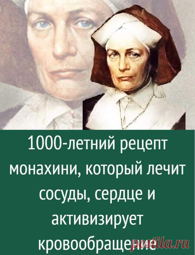 1000-летний рецепт монахини, который лечит сосуды, сердце и активизирует кровообращение