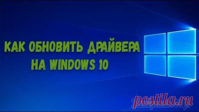 Обновление драйверов в Windows 10 — обзор 5 лучших программ Как бы не была хороша Windows 10, которая для большинства оборудования находит и устанавливает драйвера в автоматическом режиме — а все-таки с драйверами приходится возиться всё равно... Посудите сам...