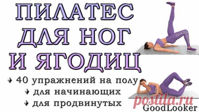 Топ-40 упражнений для ягодиц и ног из пилатеса на полу