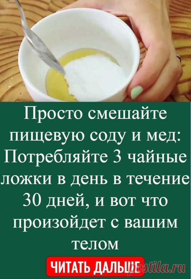 Просто cмешайте пищевую соду и мед: Потребляйте 3 чайные ложки в день в течение 30 дней, и вот что произойдет с вашим телом