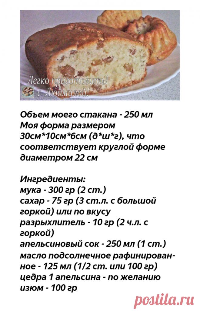 Самый простой в приготовлении Апельсиновый кекс с изюмом. Без яиц и молочных продуктов. Легко приготовить! | Легко приготовить! С Людмилой! | Яндекс Дзен