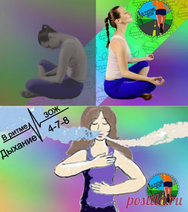 """""""Осознанное дыхание"""": как с помощью простой техники дыхания 4-7-8 вы наладите свой сон и поднимите иммунитет! Отличная профилактика корона вируса!"""