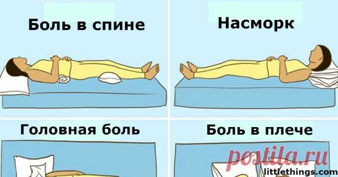 Если правильно спать, можно избавиться от 9 болезней! Вот как это работает  Спите эффективнее!  Сон необходим для того, чтобы оставаться здоровым, энергичным и жить полноценной и продуктивной жизнью. Наверняка все знают, что здоровый сон должен длиться 7-9 часов. Но очень ма…
