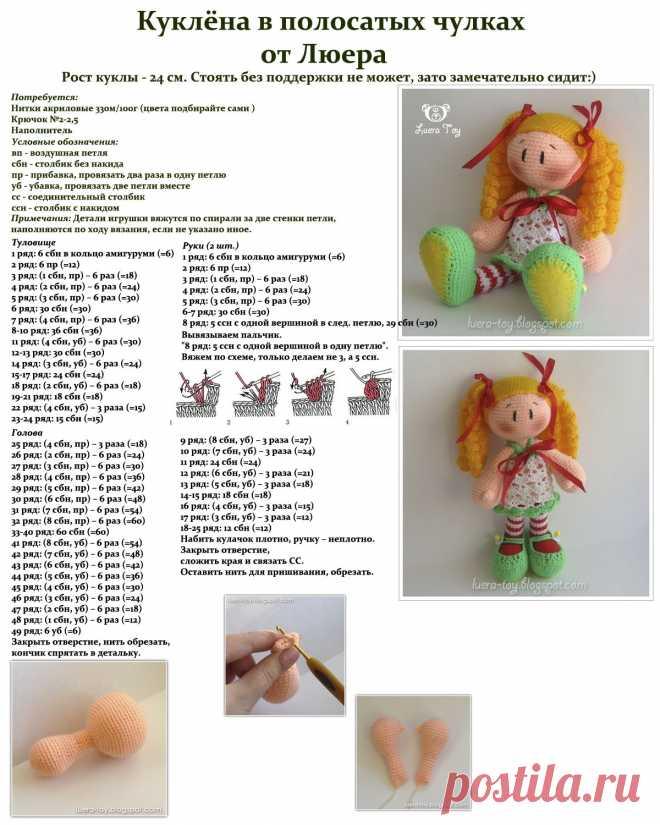 вязаная кукла крючком с описанием: 25 тыс изображений ...