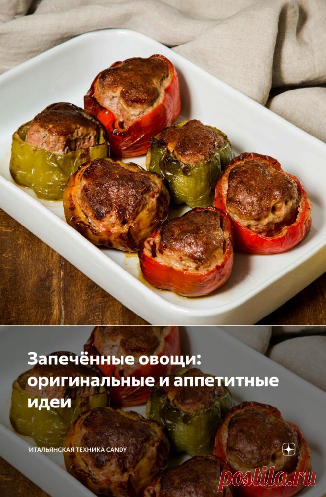 Запечённые овощи: оригинальные и аппетитные идеи | Итальянская техника Candy | Яндекс Дзен