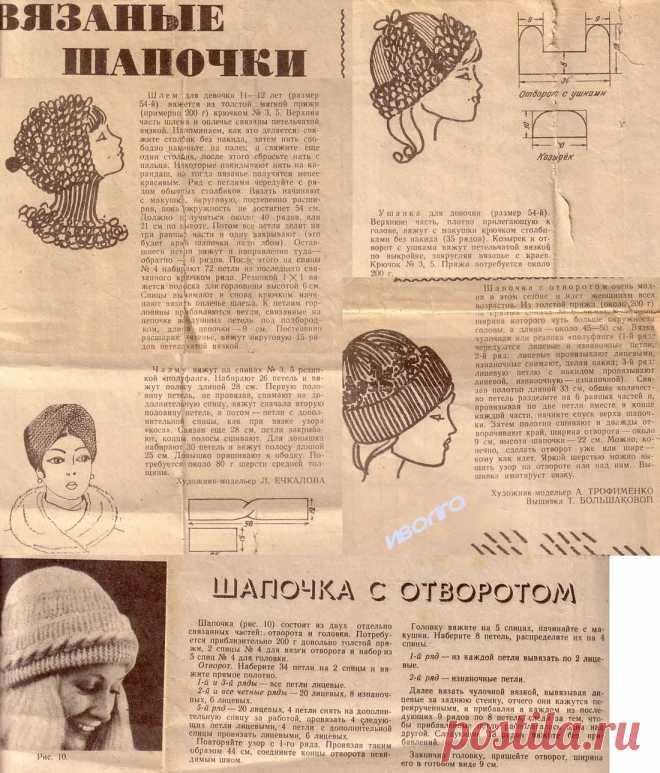 модели вязания из старых журналов наука и жизнь: 1 тыс изображений найдено в Яндекс.Картинках