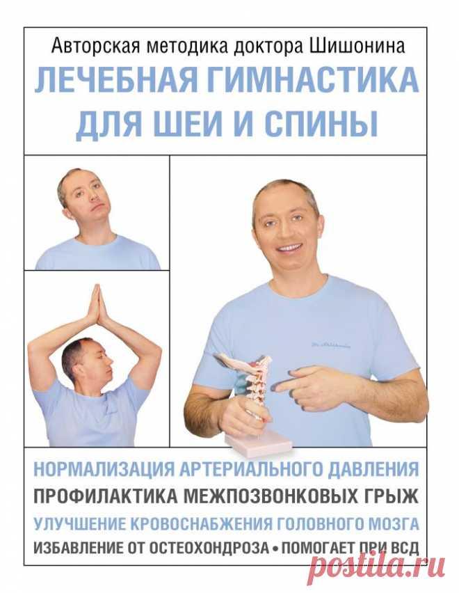 Лечебная гимнастика для шеи и спины. Авторская методика доктора Шишонина [Шишонин А.В.] | Складчина | Клуб Складчик