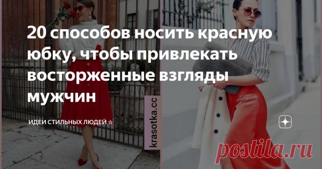 20 способов носить красную юбку, чтобы привлекать восторженные взгляды мужчин Красный цвет в одежде всегда пользовался популярностью среди женщин и привлекал восторженные взгляды мужчин. Красный — цвет страсти и амбиций, но его очень сложно сочетать.