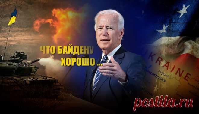 «Южный ветер» предположил судьбу Донбасса, если президентом США станет Байден | Листай.ру ✪