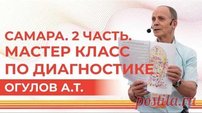 Мастер-класс по диагностике от Огулова А.Т. | Фестиваль