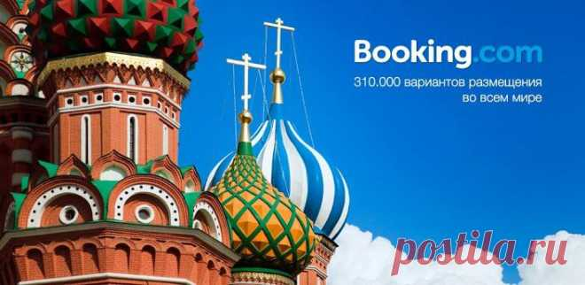 Booking.com - лучшие цены на отели гостиницы