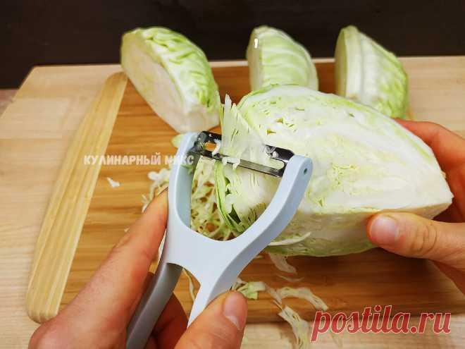 Как я шинкую тонкой соломкой кочан капусты за 5 минут без ножа, блендера и специальных приспособлений для шинковки капусты   Кулинарный Микс   Яндекс Дзен