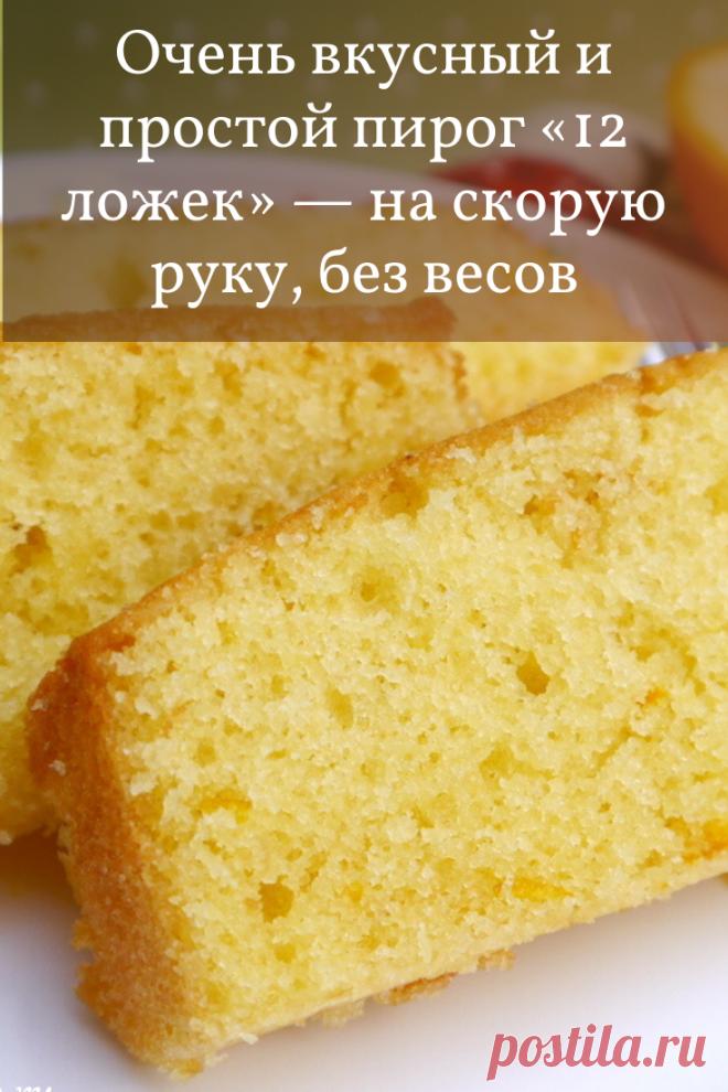 Очень вкусный и простой пирог «12 ложек» — на скорую руку, без весов