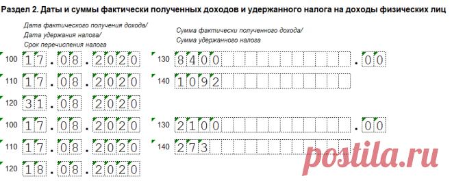 Тренинг: определяем даты для НДФЛ, которые не приведут к штрафам