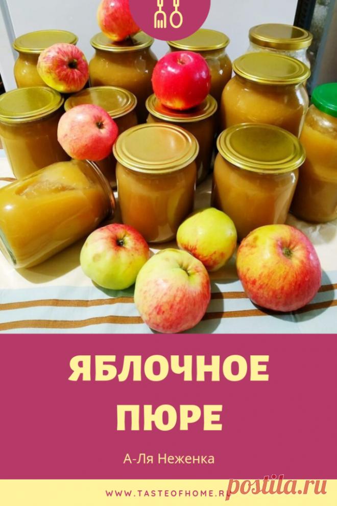 "Яблочное пюре ""А-Ля Неженка"" - ВКУС ДОМА"