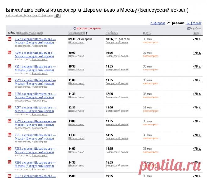 Аэропорт Шереметьево расписание рейсов табло Шереметьево