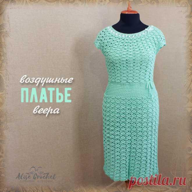 Платье Воздушные веера вязаное крючком