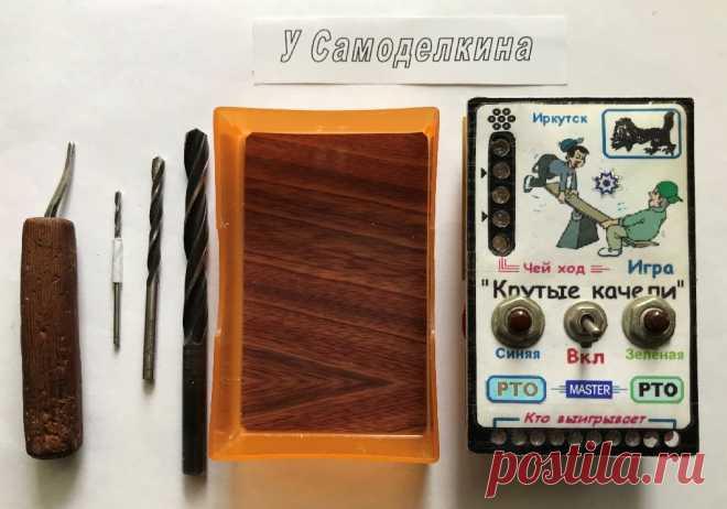 Игра «Крутые качели»-2 Игра «Крутые качели» - 2 (далее просто ИКК) является устройством с автономным питанием и предназначена для спарринга, тренирующего моторику пальцев и развивающего реакцию на предъявляемый светозвуковой раздражитель. Главным индикатором ИКК является вертикальная индикаторная линейка «Чей ход»,