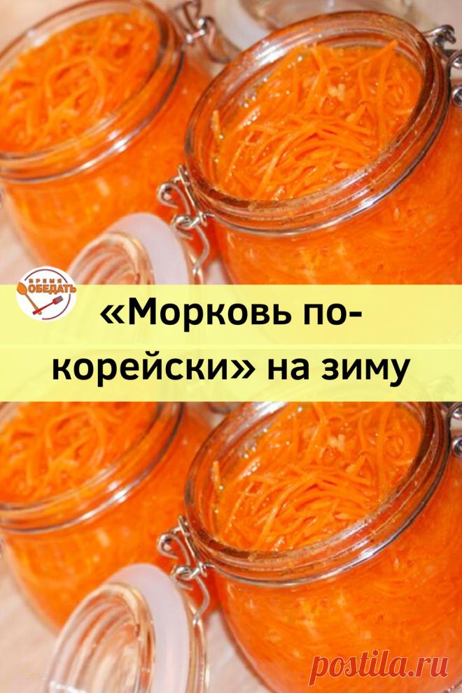 Легчайшее приготовление моркови по-корейски, обязательно сохраните рецепт!