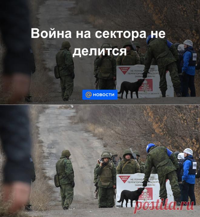 Война на сектора не делится ДОНБАСС- Новости Mail.ru