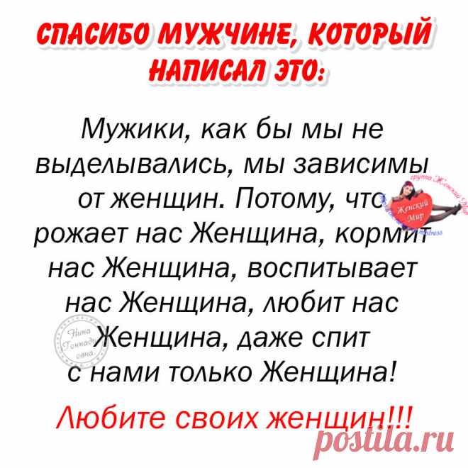 Женщина никогда не обманет и не бросит мужчину, не изменит  ему, если сам он не растопчет её сердца, не оттолкнет её своим  ничтожеством, эгоизмом, ограниченностью и мелкой душонкой!!!