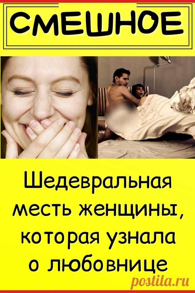 Шедевральная месть женщины, которая узнала о любовнице