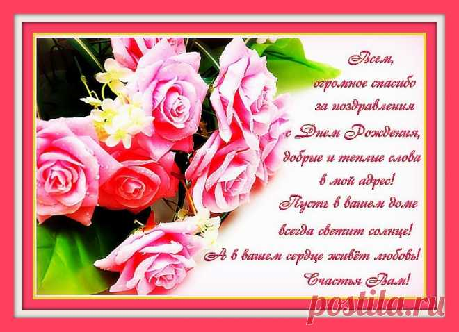 Отблагодарить друзей за поздравление и пожелание