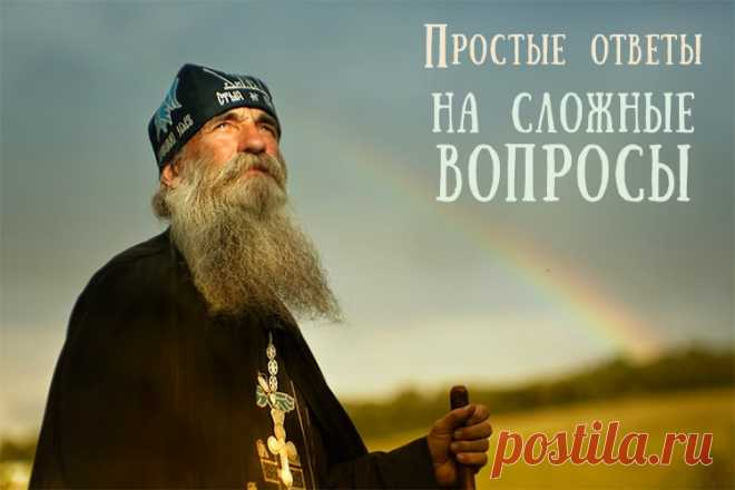 24 мудрых ответа монаха Симеона Афонского