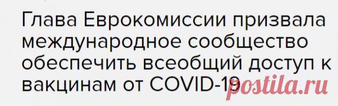 Глава Еврокомиссии призвала международное сообщество обеспечить всеобщий доступ к вакцинам от COVID-19 — Новости — Эхо Москвы, 27.06.2020