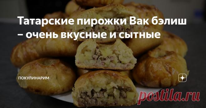 Татарские пирожки Вак бэлиш – очень вкусные и сытные