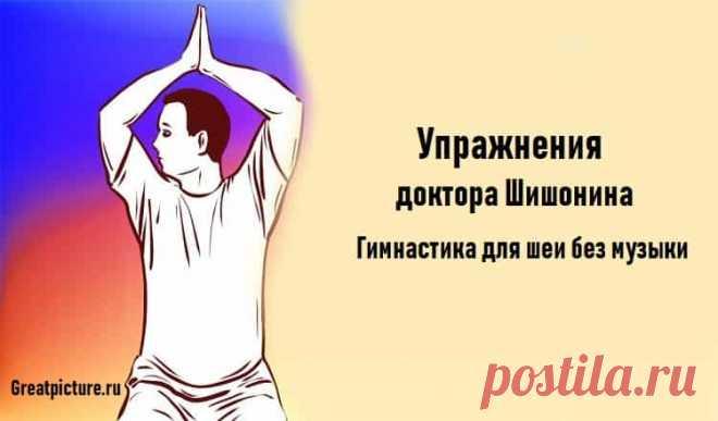 Упражнения доктора Шишонина:«Гимнастика для шеи без музыки»