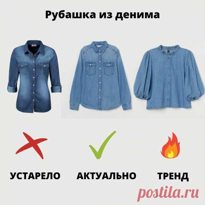 Детали, которые подскажут что вышло из моды, а где тренд | PUDRA.fashion | Яндекс Дзен