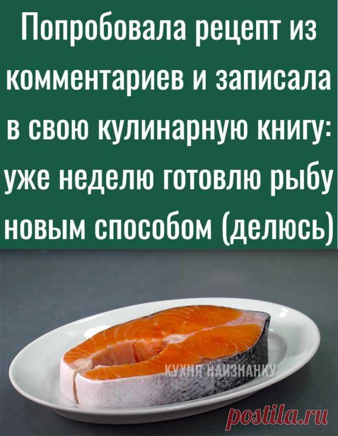Попробовала рецепт из комментариев и записала в свою кулинарную книгу: уже неделю готовлю рыбу новым способом (делюсь)
