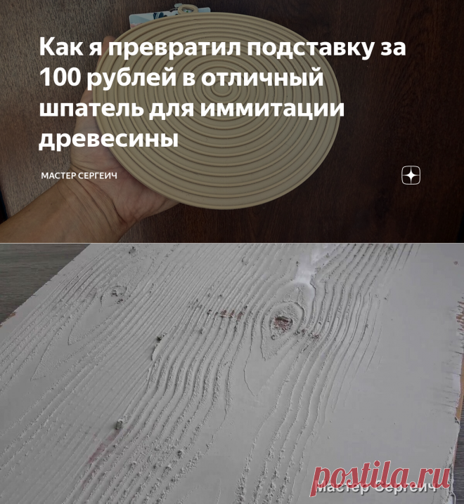 Как я превратил подставку за 100 рублей в отличный шпатель для иммитации древесины   Мастер Сергеич   Яндекс Дзен