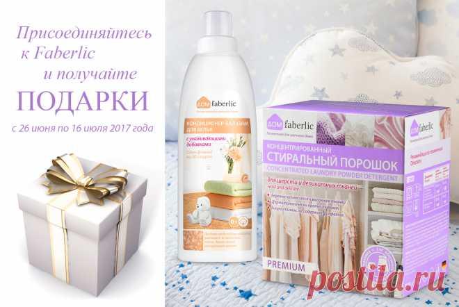 Присоединяйтесь к Faberlic – получайте подарки! – интернет-магазин faberlic