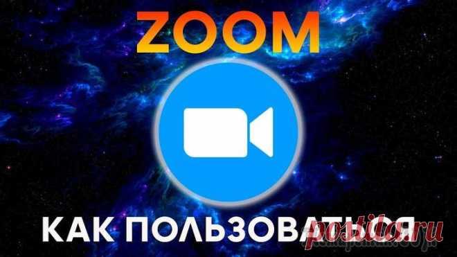 Пошаговая инструкция, как пользоваться Zoom на компьютере и телефоне Программное обеспечение для видеоконференций является краеугольным камнем любой успешной команды. Инструменты видеоконференцсвязи, такие как Zoom, позволяют людям продуктивно встречаться и работать вм...