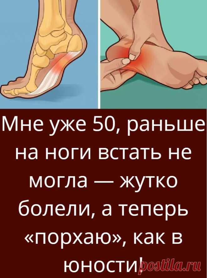 Мне уже 50, раньше на ноги встать не могла — жутко болели, а теперь «порхаю», как в юности!