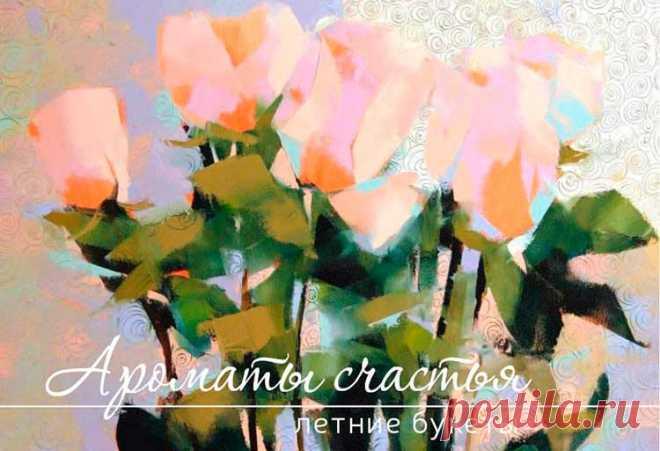 15 выпуск журнала «Ароматы счастья» Летние букеты | Блог Ирины Зайцевой